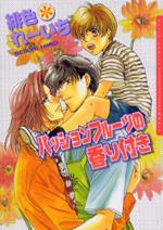 Passion Fruit no Kaori Tsuki