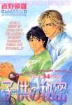 Kodomo_no_Himitsu_pg01