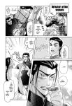 Koi no Tsubo c01 p011