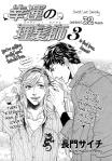 Kou'un_no_Rihatsushi_v01_ch03_pg001